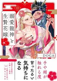 溺愛龍神と生贄花嫁【電子限定特典付】【電子書籍】[ DOGA ]