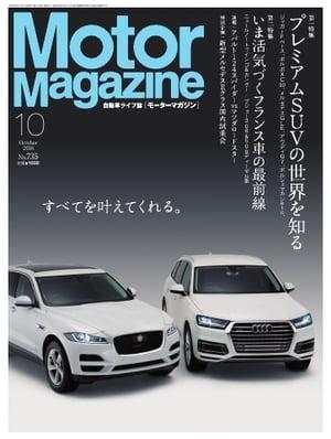 MotorMagazine 2016年10月号2016年10月号【電子書籍】