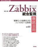 [改訂2版]Zabbix統合監視徹底活用 ー複雑化・大規模化するインフラの一元管理