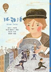 世界少年文學必讀經典60:孤雛?【電子書籍】[ ?理士.狄更斯 ]