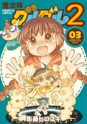 魔法陣グルグル2 (3)【電子書籍】[ 衛藤ヒロユキ ]