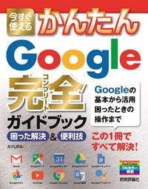 今すぐ使えるかんたん Google 完全ガイドブック 困った解決&便利技【電子書籍】[ AYURA ]
