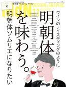 月刊MdN 2018年11月号(特集:明朝体を味わう。/付録小冊子 書体見本帳)