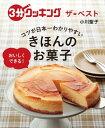 3分クッキング ザ・ベスト 日本一コツがわかりやすい きほんのお菓子【電子書籍】[ 小川 聖子 ]