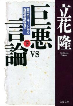 巨悪vs言論(下) 田中ロッキードから自民党分裂まで
