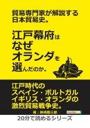 貿易専門家が解説する日本貿易史。江戸幕府はなぜオランダを選んだのか。