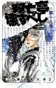 双亡亭壊すべし(19)【電子書籍】[ 藤田和日郎 ]