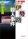 伊勢路(ルート)殺人事件【電子書籍】[ 西村京太郎 ]