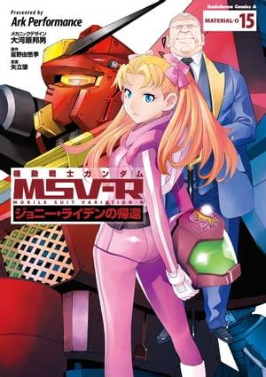 機動戦士ガンダム MSV-R ジョニー・ライデンの帰還(15)【電子書籍】[ Ark Performance ]