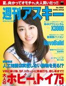 週刊アスキー No.1084 (2016年6月28日発行)