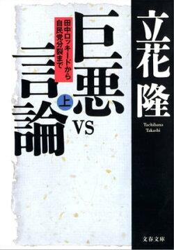巨悪vs言論(上) 田中ロッキードから自民党分裂まで