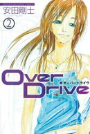 Over Drive(2)