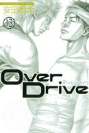 Over Drive(13)