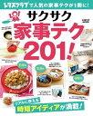 サクサク家事テク201!【電子書籍】[ レタスクラブ編集部 ]