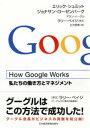 How Google Works【電子書籍】[ エリック・シュミット ]