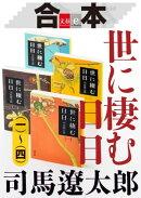 合本 世に棲む日日(一)〜(四)【文春e-Books】