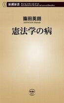 憲法学の病(新潮新書)
