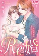 Re:婚 〜今夜からは、俺に抱かれて?〜(4)