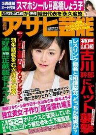 週刊アサヒ芸能 2018年3月22日号【電子書籍】