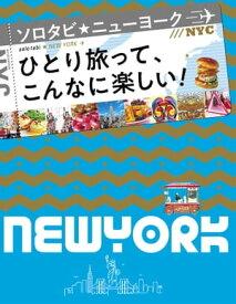 ソロタビ ニューヨーク(2020年版)【電子書籍】
