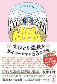 女ひとり温泉をサイコーにする53の方法【電子書籍】[ 永井千晴 ]