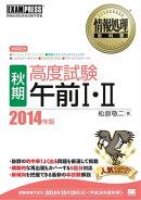 情報処理教科書 [秋期]高度試験午前1・2 2014年版