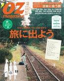 オズマガジン No.502