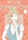 夢みる太陽 5【電子書籍】[ 高野苺 ]