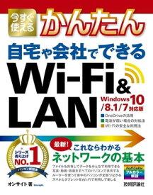 今すぐ使えるかんたん 自宅や会社でできる Wi-Fi&LAN [Windows 10/8.1/7対応版]【電子書籍】[ オンサイト ]