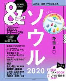 &TRAVEL ソウル 2020【電子書籍】