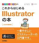 デザインの学校 これからはじめる Illustratorの本[2020年最新版]
