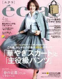 eclat 2020年4月号【電子書籍】[ 集英社 ]