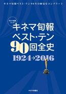 キネマ旬報ベスト・テン90回全史