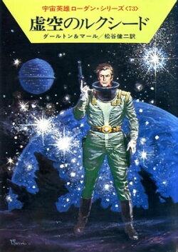 宇宙英雄ローダン・シリーズ 電子書籍版145 虚空のルクシード