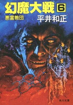 幻魔大戦 6 悪霊教団