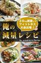 俺の減量レシピ by masahiro's Recipe【電子書籍】[ 宮崎 将大 ]
