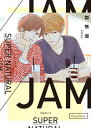 SUPER NATURAL/JAM【電子書籍】[ 絵津鼓 ]