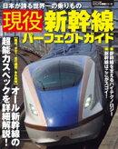 現役新幹線パーフェクトガイド