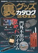裏グッズカタログ2015