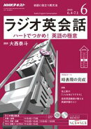 NHKラジオ ラジオ英会話 2018年6月号[雑誌]