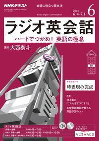 NHKラジオ ラジオ英会話 2018年6月号[雑誌]【電子書籍】