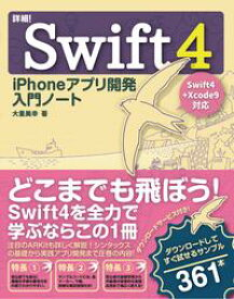 詳細!Swift 4 iPhoneアプリ開発 入門ノート Swift 4+Xcode 9対応【電子書籍】[ 大重美幸 ]