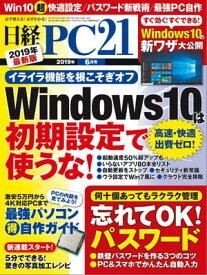 日経PC21(ピーシーニジュウイチ) 2019年6月号 [雑誌]【電子書籍】