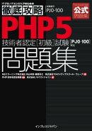 徹底攻略PHP5技術者認定[初級]試験問題集[PJ0-100]対応
