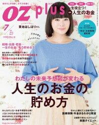 オズプラス 2014年7月号 No.37
