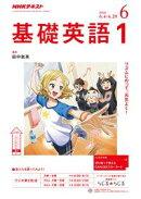 NHKラジオ 基礎英語1 2018年6月号[雑誌]