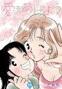 愛をあげよう 15【電子書籍】[ ともち ]