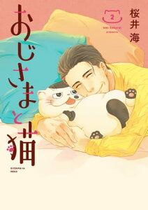おじさまと猫 2巻 (ガンガンコミックスpixiv)