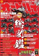 オートバイ 2013年4月号