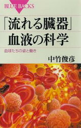 「流れる臓器」血液の科学 血球たちの姿と働き